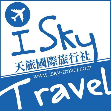 天旅旅行社 i Sky Travel