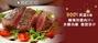 集鮮 Secret21乾式熟成牛排餐廳
