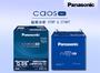 國際牌汽車電池(日製) Panasonic Caos PRO怠速熄火專用