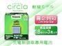 國際牌汽車電池(日製) 銀合金 JE專用 進口車款標準配備