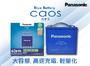 國際牌汽車電池(日製) 大容量 Panasonic JP系列充電制御車專用