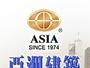 亞洲建築專業網